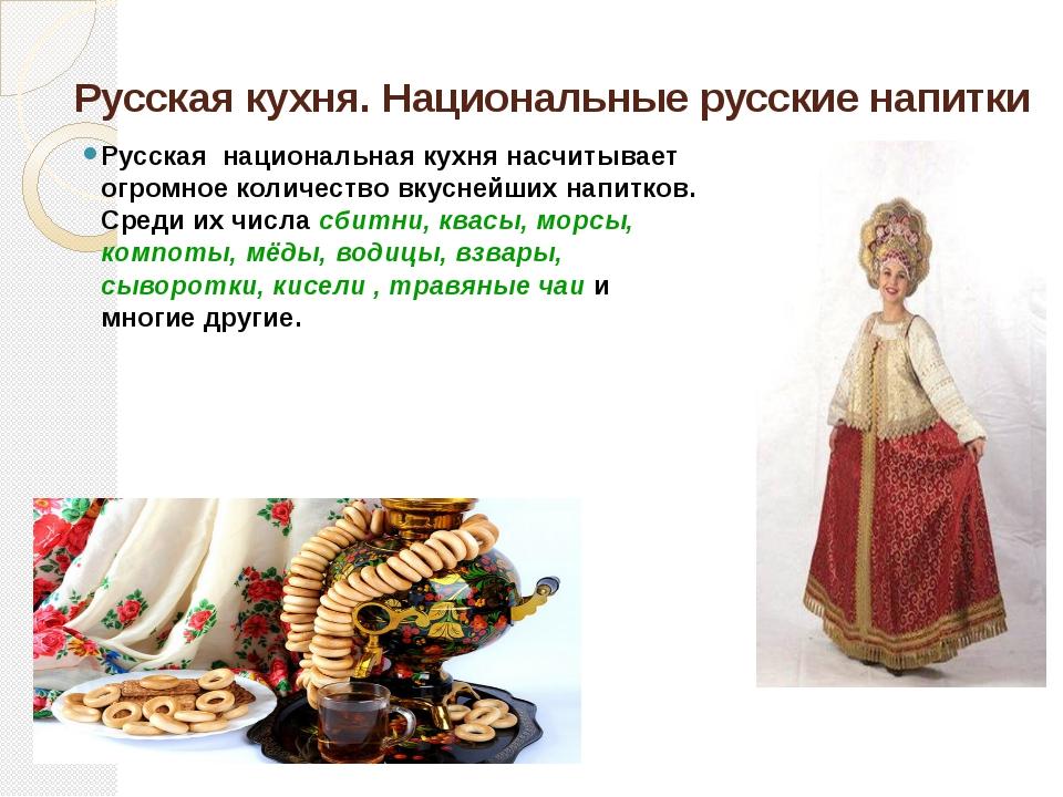 Русская кухня. Национальные русские напитки Русская национальная кухня насчит...