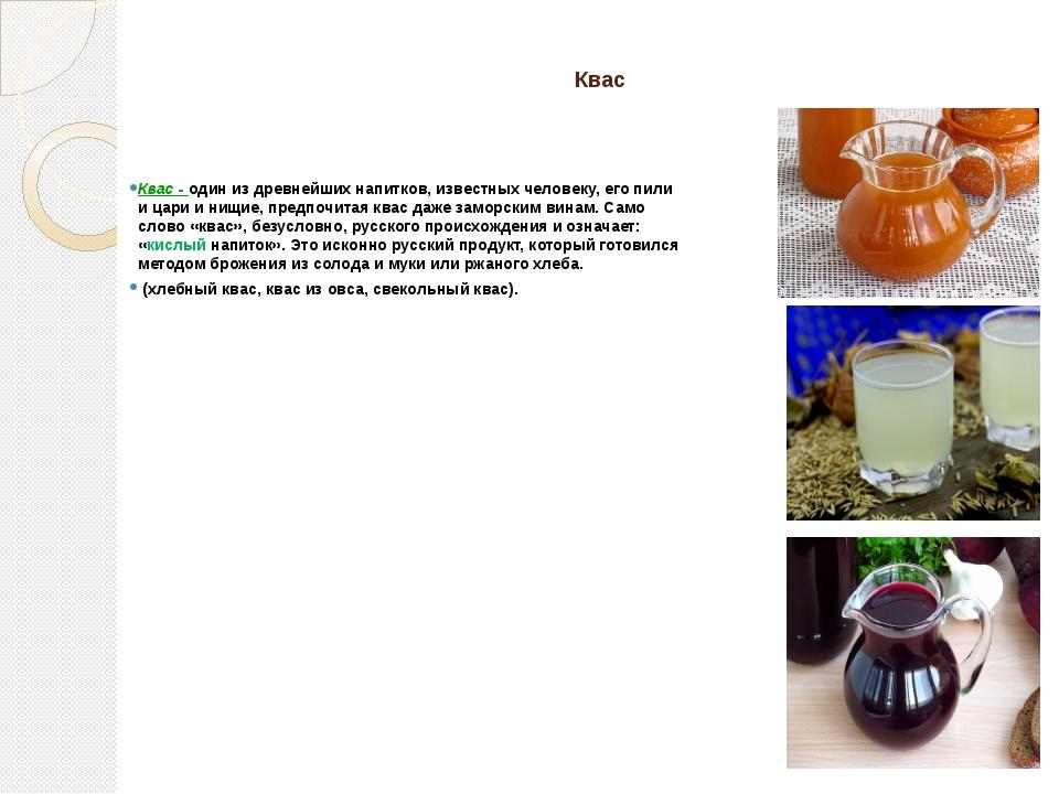 Квас Квас - один из древнейших напитков, известных человеку, его пили и цари...