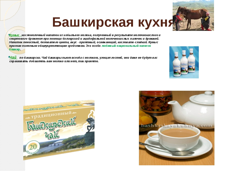 Башкирская кухня Кумыс - кисломолочный напиток из кобыльего молока, полученны...