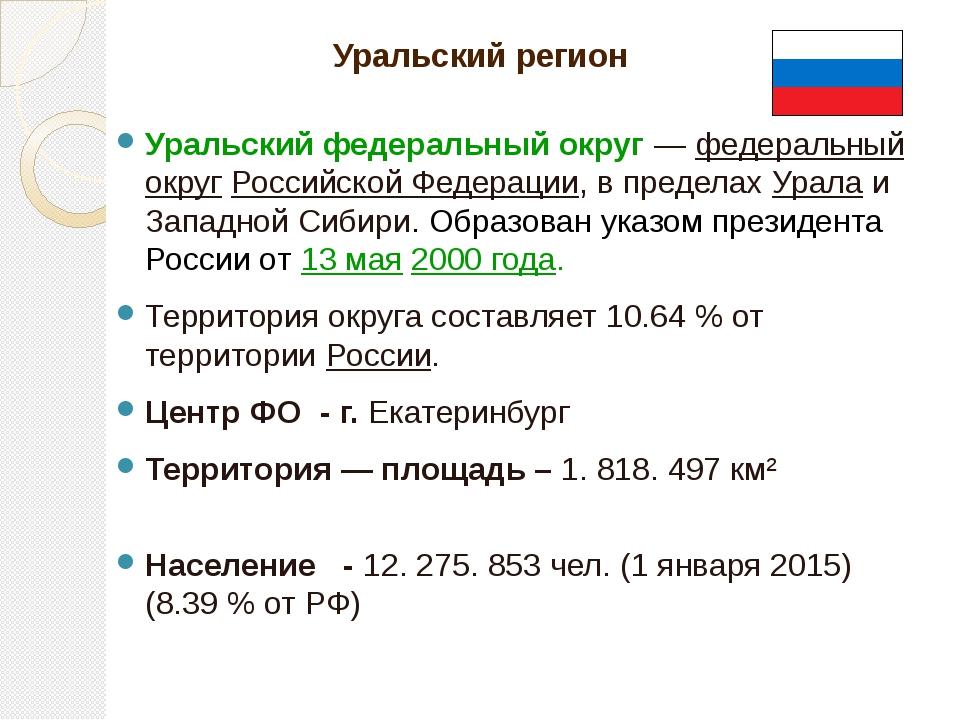 Уральский регион Уральский федеральный округ— федеральный округ Российской Ф...