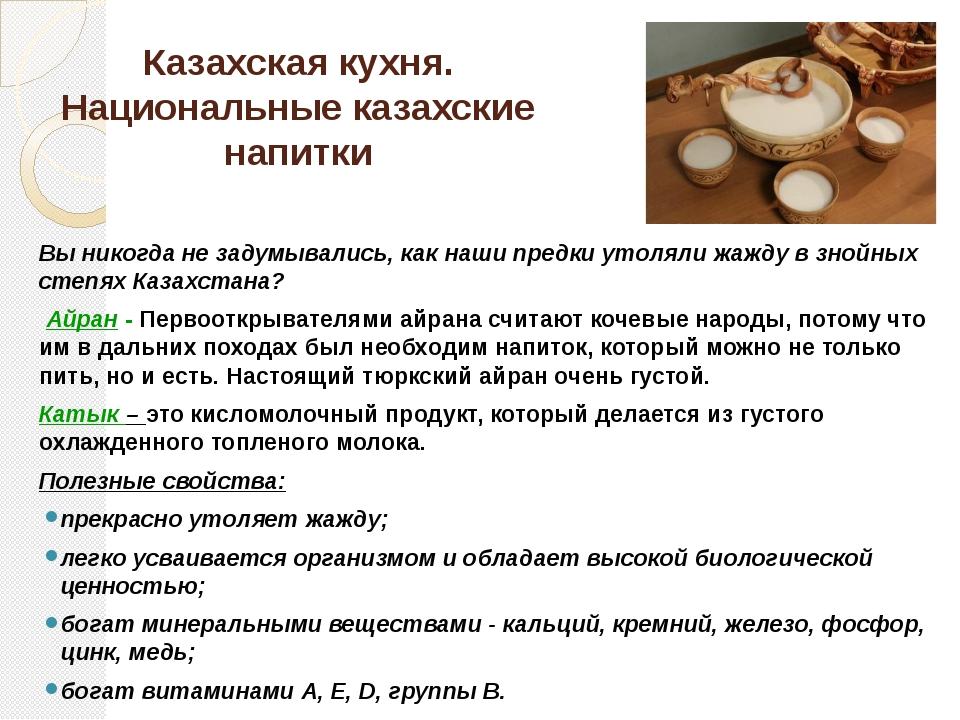 Казахская кухня. Национальные казахские напитки Вы никогда не задумывались,к...