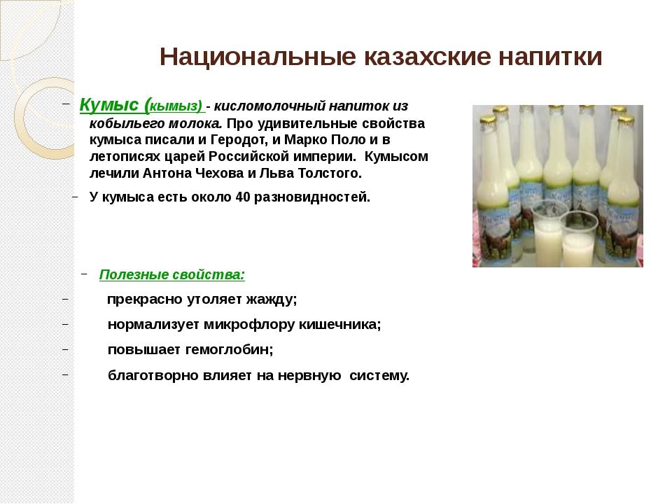 Национальные казахские напитки Кумыс (кымыз) - кисломолочный напиток из кобыл...