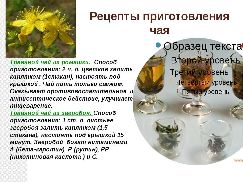 Рецепты приготовления чая Травяной чай из ромашки. Способ приготовления: 2 ч....