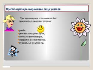 Преобладающее выражение лица учителя Урок неполноценен, если на нем не было э