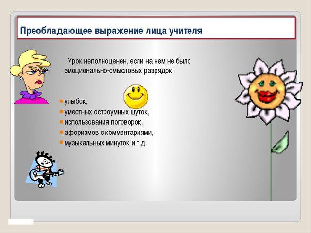 Преобладающее выражение лица учителя Урок неполноценен, если на нем не было э...