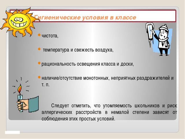 Гигиенические условия в классе чистота, температура и свежесть воздуха, раци...
