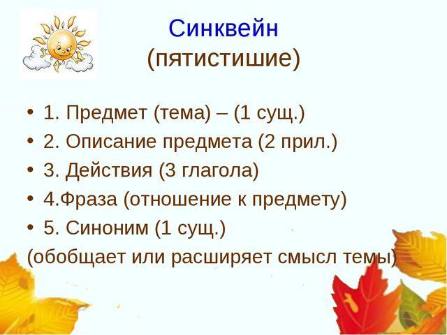 Синквейн (пятистишие) 1. Предмет (тема) – (1 сущ.) 2. Описание предмета (2 пр...