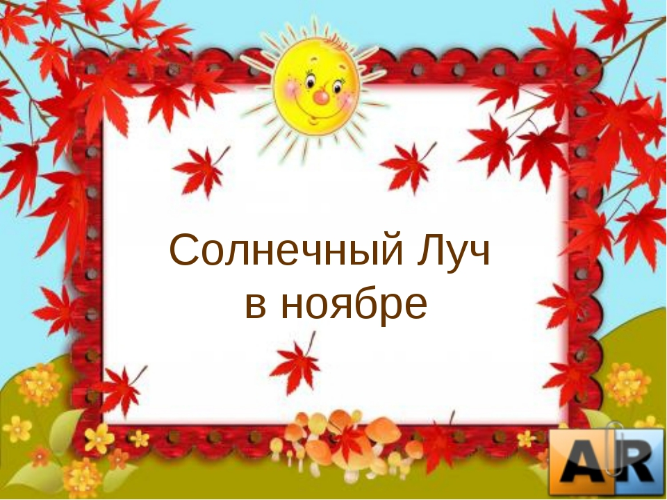 Солнечный Луч в ноябре