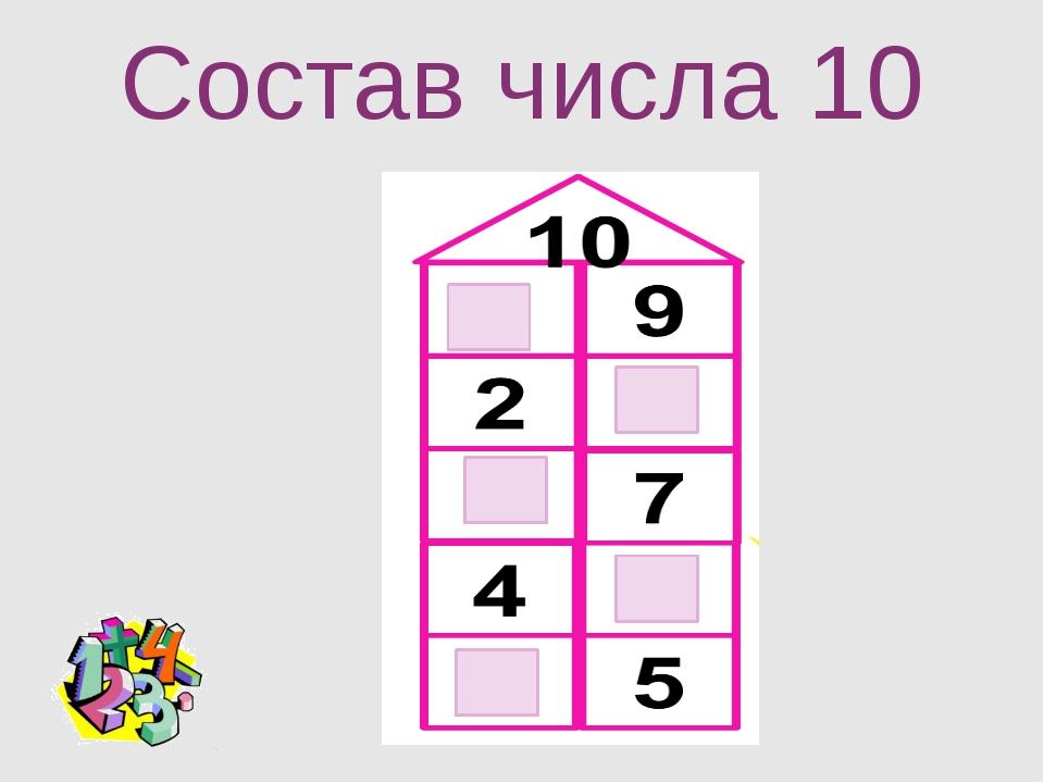 Состав числа 10