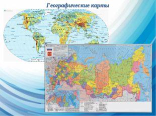 Географические карты