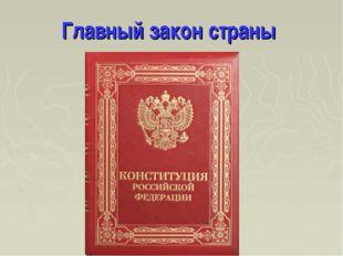 Главный закон страны