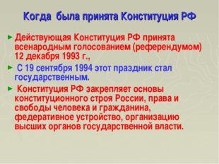 Когда была принята Конституция РФ Действующая Конституция РФ принята всенарод