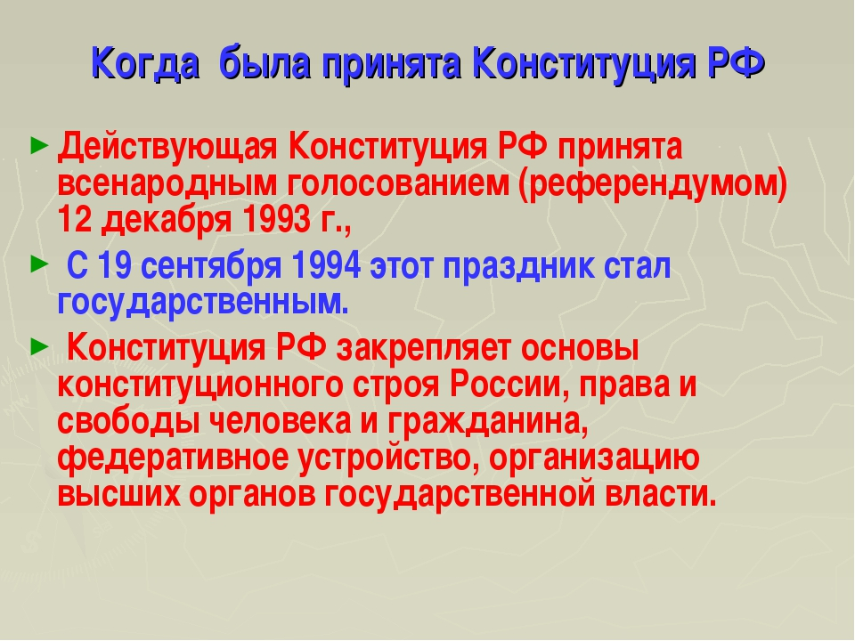 Когда была принята Конституция РФ Действующая Конституция РФ принята всенарод...
