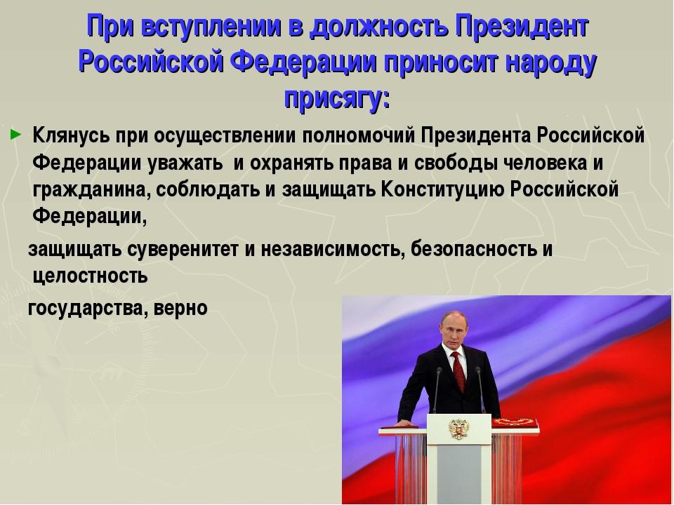 При вступлении в должность Президент Российской Федерации приносит народу при...
