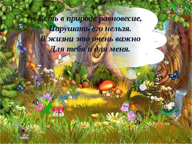 Есть в природе равновесие, Нарушать его нельзя. В жизни это очень важно Для...