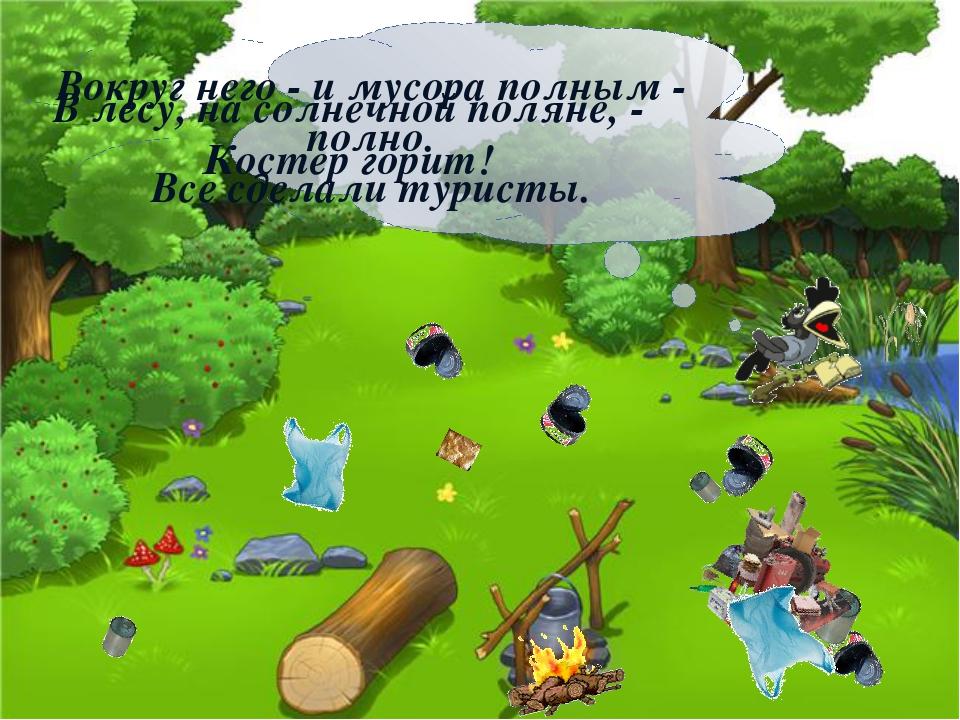 В лесу, на солнечной поляне, - Костер горит! Вокруг него - и мусора полным -...