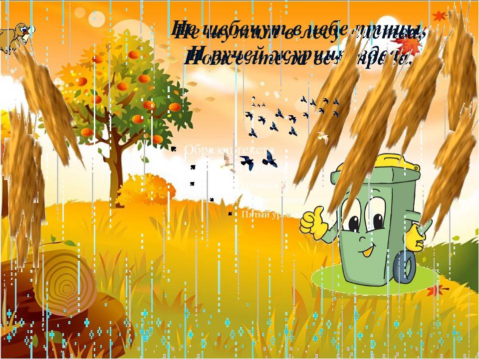 Не шумит в лесу листва, Пожелтела вся трава, Не щебечут в небе птицы, И ручей...