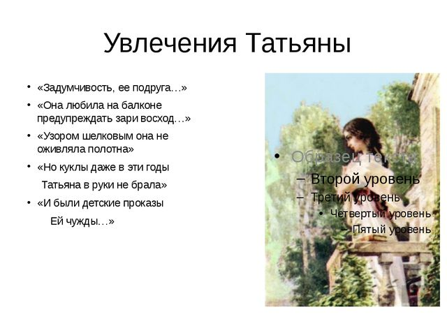 Увлечения Татьяны «Задумчивость, ее подруга…» «Она любила на балконе предупр...