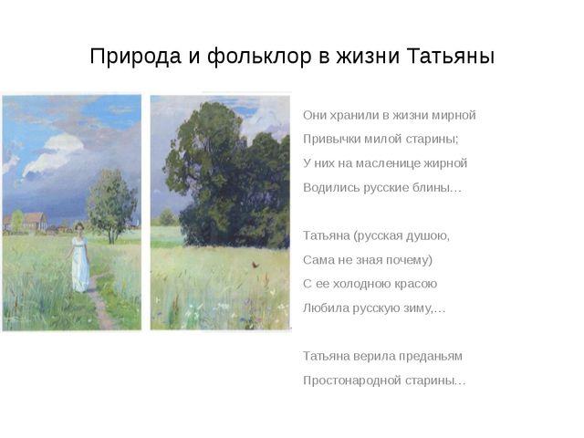 Природа и фольклор в жизни Татьяны Они хранили в жизни мирной Привычки милой...