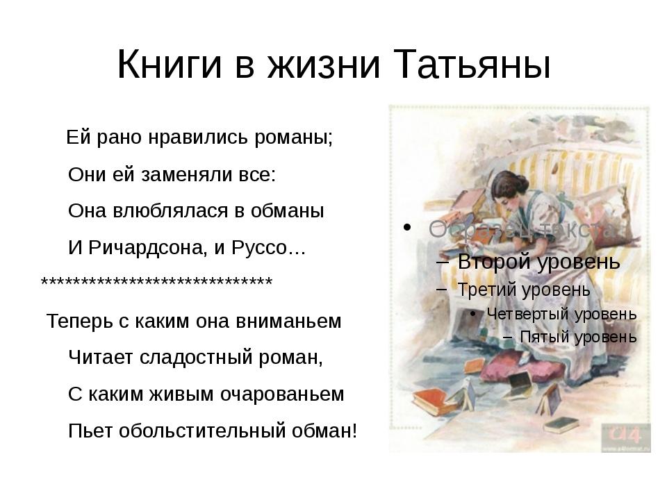 Книги в жизни Татьяны Ей рано нравились романы; Они ей заменяли все: Она влюб...