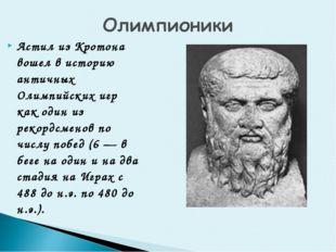 Астил из Кротона вошел в историю античных Олимпийских игр как один из рекордс