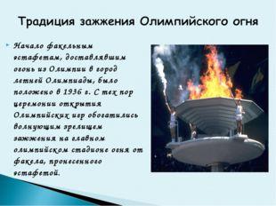 Начало факельным эстафетам, доставлявшим огонь из Олимпии в город летней Олим