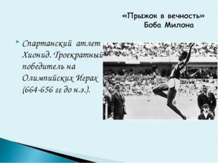 Спартанский атлет Хионид. Троекратный победитель на Олимпийских Играх (664-65