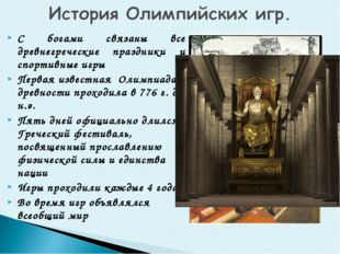 С богами связаны все древнегреческие праздники и спортивные игры Первая извес