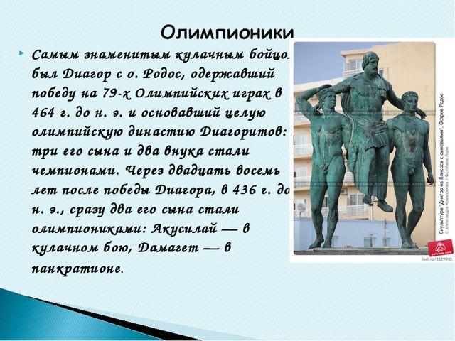 Самым знаменитым кулачным бойцом был Диагор с о. Родос, одержавший победу на...