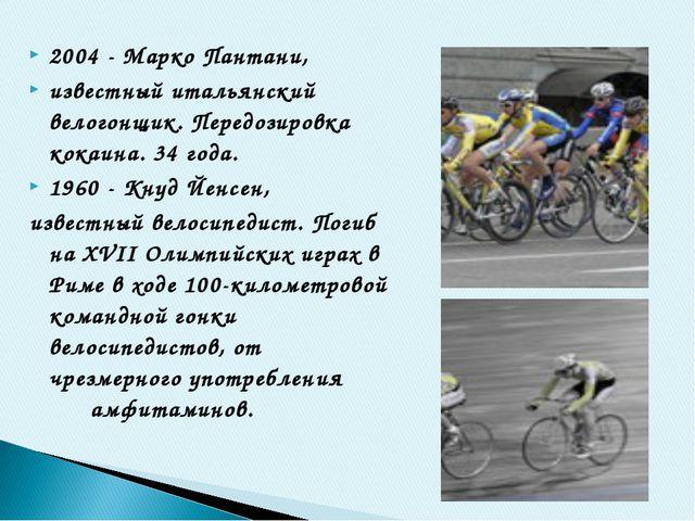 2004 - Марко Пантани, известный итальянский велогонщик. Передозировка кокаина...
