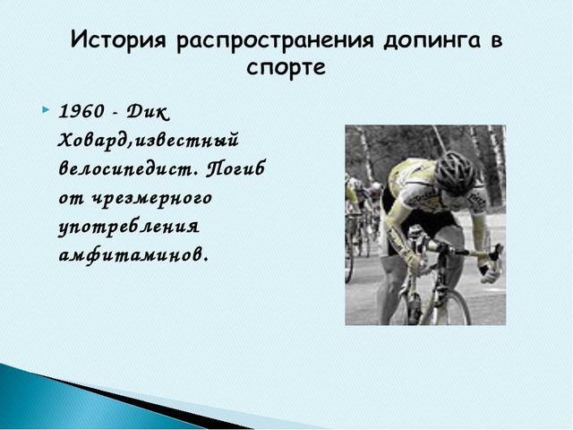 1960 - Дик Ховард,известный велосипедист. Погиб от чрезмерного употребления а...