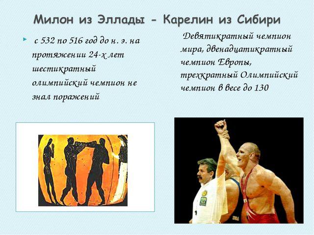 с 532 по 516 год до н. э. на протяжении 24-х лет шестикратный олимпийский че...