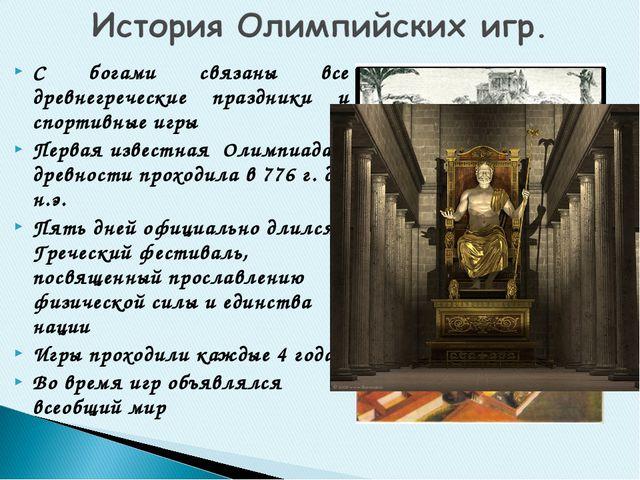 С богами связаны все древнегреческие праздники и спортивные игры Первая извес...