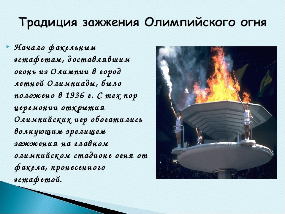 Начало факельным эстафетам, доставлявшим огонь из Олимпии в город летней Олим...