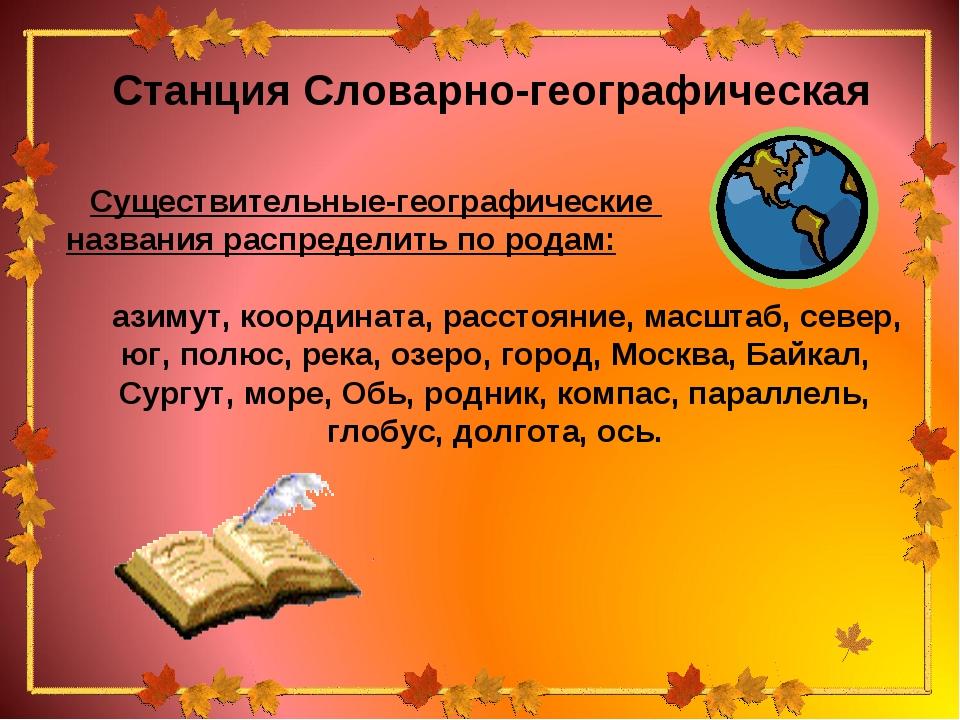 Станция Словарно-географическая Существительные-географические названия распр...