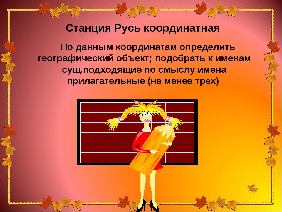 Станция Русь координатная По данным координатам определить географический объ...