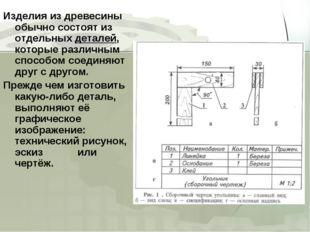 Изделия из древесины обычно состоят из отдельных деталей, которые различным с