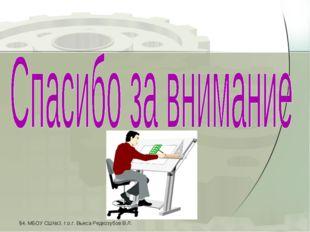§4. МБОУ СШ№3. г.о.г. Выкса Редкозубов В.Л.