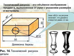 Технический рисунок – это объёмное изображение предмета, выполненное от руки