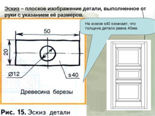 Эскиз – плоское изображение детали, выполненное от руки с указанием её размер