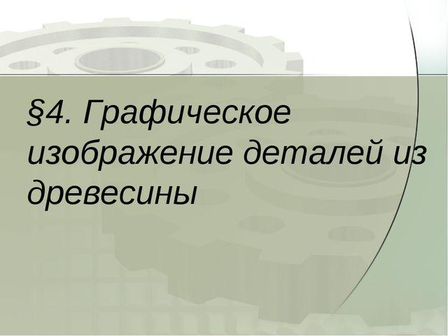 §4. Графическое изображение деталей из древесины