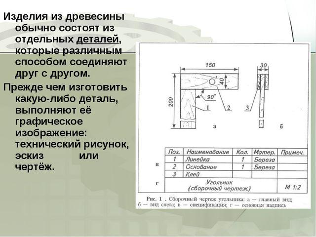 Изделия из древесины обычно состоят из отдельных деталей, которые различным с...