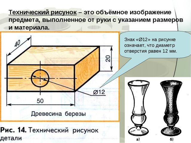 Технический рисунок – это объёмное изображение предмета, выполненное от руки...
