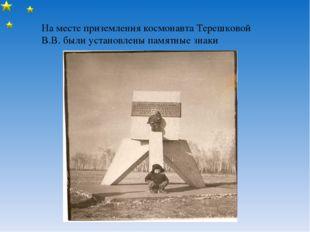 На месте приземления космонавта Терешковой В.В. были установлены памятные знаки
