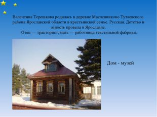 Валентина Терешкова родилась в деревне Масленниково Тутаевского района Яросла
