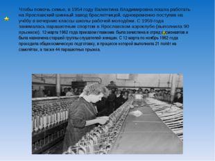 Чтобы помочь семье, в 1954 году Валентина Владимировна пошла работать на Ярос