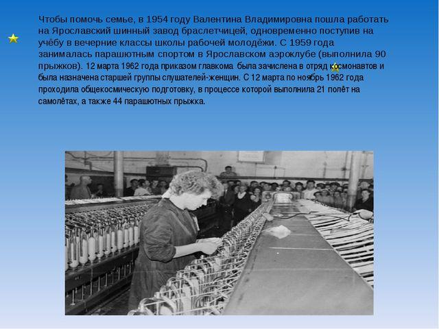 Чтобы помочь семье, в 1954 году Валентина Владимировна пошла работать на Ярос...