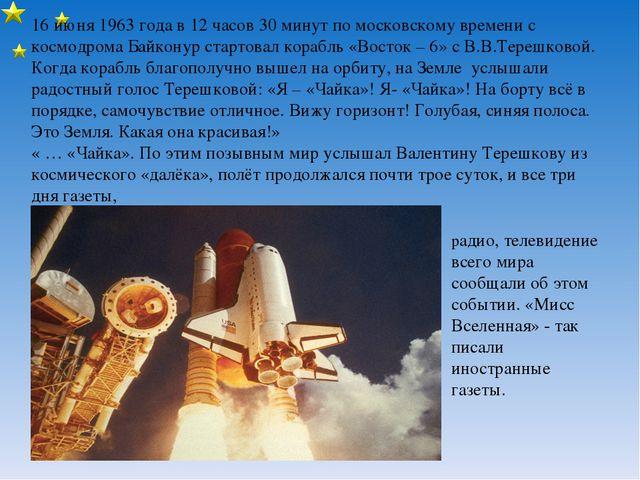 16 июня 1963 года в 12 часов 30 минут по московскому времени с космодрома Бай...