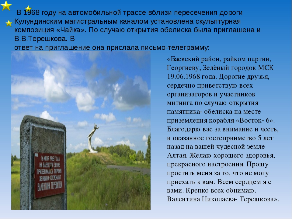 В 1968 году на автомобильной трассе вблизи пересечения дороги Кулундинским м...