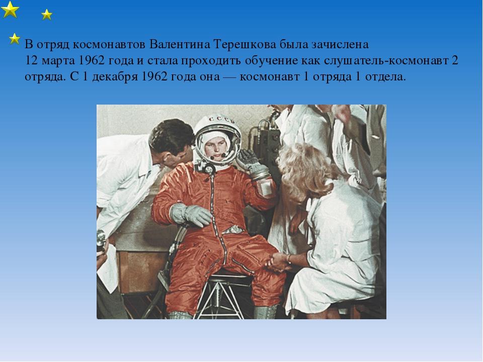 В отряд космонавтов Валентина Терешкова была зачислена 12 марта 1962 года и с...